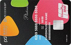浦发银行腾讯视频联名信用卡(银联版-白金卡)