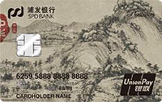 浦发银行富春山居图主题信用卡(银联版)