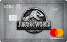 工商银行宇宙侏罗纪世界信用卡(万事达-金属版)