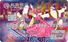 北京银行丝绸之路信用卡