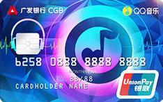 广发银行QQ音乐联名信用卡