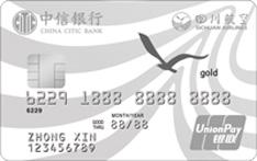 中信银行四川航空联名信用卡(银联版-金卡)