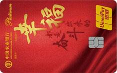 农业银行燃梦信用卡(银联-飞扬红版)