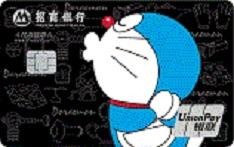 招商银行哆啦A梦信用卡(嘟嘟卡)