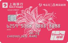 上海银行唯品花联名信用卡(银联版)