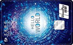 交通银行Y-Power程序员主题信用卡(Hello world版)
