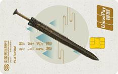 民生银行国宝系列主题信用卡(越王勾践剑版)