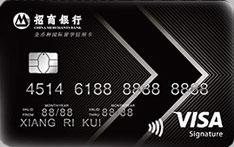 招商银行留学信用卡(附卡)