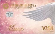 建设银行龙卡MUSE信用卡(天使版)