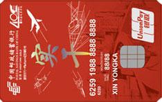 邮政储蓄银行北京新时代主题信用卡(银联-Reform 改革卡)