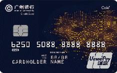 广州银行智享信用卡(金卡)