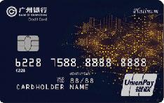 广州银行智享信用卡(白金卡)