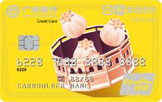 广州银行美团点评美食信用卡(白金卡)