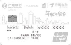 广州银行京东小白信用卡