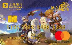 上海银行龙之谷手游联名信用卡(万事达版)