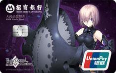 招商银行FGO联名信用卡(玛修版)