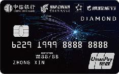 中信银行国航携程联名信用卡(钻石卡)