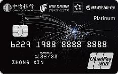 中信银行国航携程联名信用卡(白金卡)