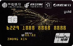 中信银行国航携程联名信用卡(金卡)
