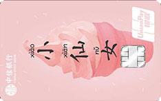 中信银行颜卡定制款X女人系列(小仙女卡)