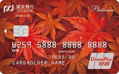 浦发银行美丽女人信用卡之花语卡(枫情万种版)