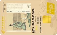 邮政储蓄银行诗经主题信用卡(周南·关雎版)