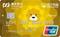 浦发银行苏宁易购联名信用卡