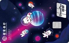 招商银行阿诺粉丝信用卡(星空卡)