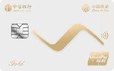 中信银行广东移动联名信用卡(金卡)