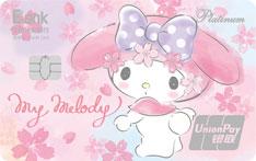 光大银行 My Melody 浪漫樱花主题信用卡(钛金卡)