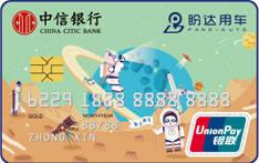 中信银行盼达用车联名信用卡
