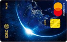 工商银行环球旅行Plus信用卡(万事达版-金卡)