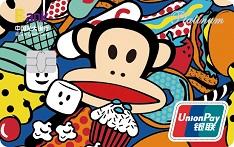 光大银行大嘴猴玩味街头主题信用卡(钛金卡)