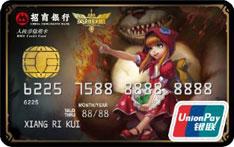招商银行英雄联盟联名信用卡(安妮版)