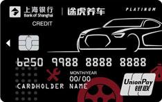 上海银行途虎养车联名信用卡(白金卡)