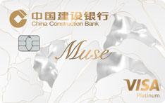 建设银行龙卡MUSE信用卡(鎏金版)