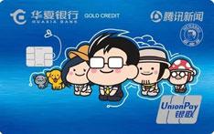 华夏银行腾讯新闻xīn联名信用卡(锐E蓝版)