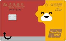 交通银行苏宁联名信用卡(金卡)