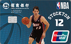 招商银行NBA传奇球星信用卡(斯托克顿卡)