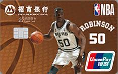 招商银行NBA传奇球星信用卡(大卫罗宾逊卡)