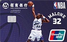 招商银行NBA传奇球星信用卡(卡尔马龙卡)