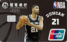 招商银行NBA传奇球星信用卡(邓肯卡)