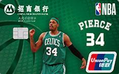招商银行NBA传奇球星信用卡(皮尔斯卡)