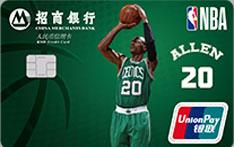 招商银行NBA传奇球星信用卡(雷阿伦卡)