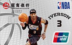 招商银行NBA传奇球星信用卡(艾弗森卡)