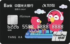光大银行酷音铃声联名信用卡(白金卡)
