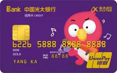 光大银行酷音铃声联名信用卡(金卡)