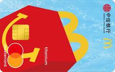 中信银行麦当劳联名信用卡(万事达-钛金卡)