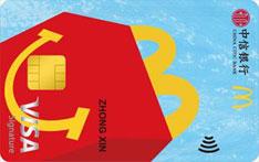 中信银行麦当劳联名信用卡(VISA-御玺卡)