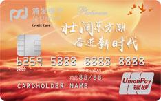 浦发银行改革开放40周年主题信用卡